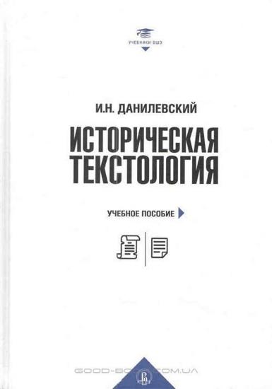 Книга Историческая текстология. Автор Данилевский И.Н.