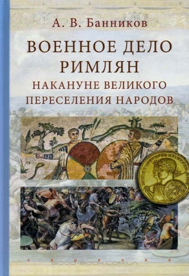 Зображення Военное дело римлян накануне великого переселения народов