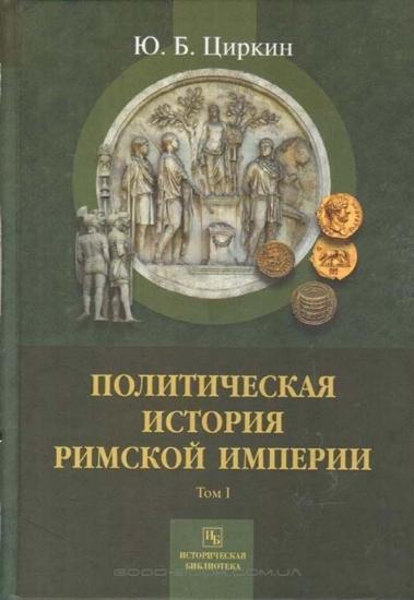 Книга Политическая история Римской империи. Том 1. Автор Циркин Ю.Б.