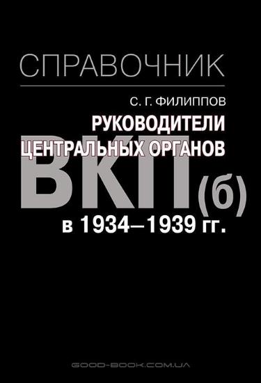 Изображение Руководители центральных органов ВКП(б) в 1934-1939 гг.: справочник