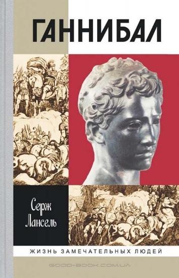 Книга Ганнибал. Автор Лансель Серж