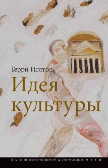 Книга Идея культуры. Автор Иглтон Т.