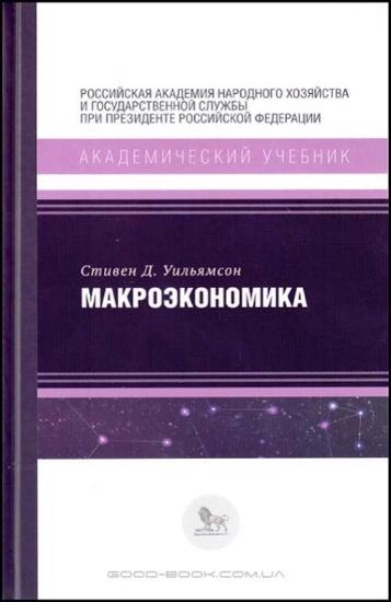 Книга Макроэкономика. Автор Уильямсон С.Д.