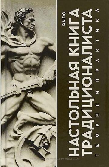 Зображення Настольная книга традиционалиста. Теория и практика.
