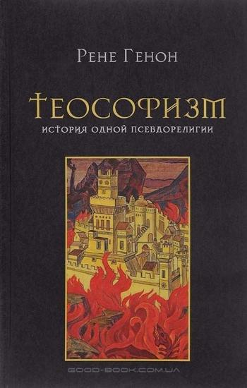 Зображення Теософизм. История одной псевдорелигии