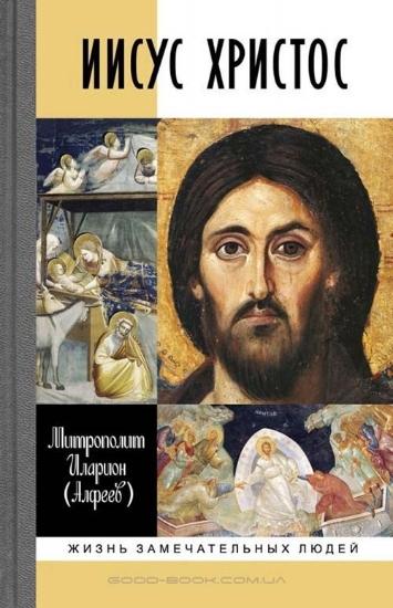 Книга Иисус Христос: Биография. Автор Митрополит Иларион (Алфеев Г.В.)