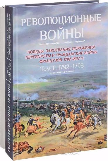 Зображення Революционные войны. 1792-1802. Том I. 1792-1793