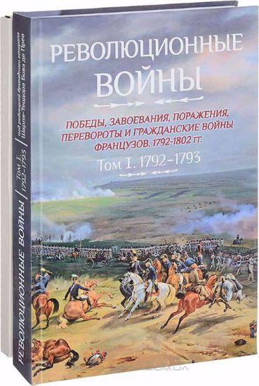 Книга Революционные войны. Том 1. 1792-1793. Автор Бовэ де Прио Шарль-Теодор