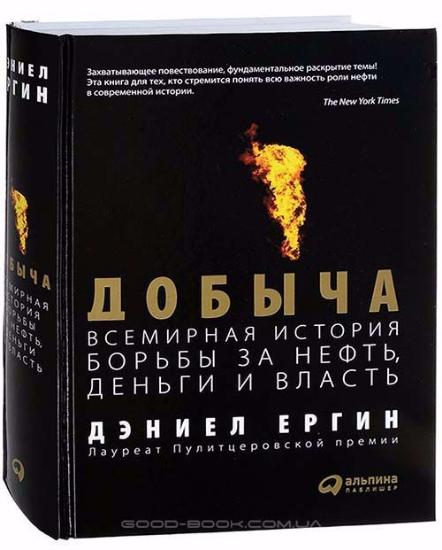 Зображення Добыча: Всемирная история борьбы за нефть, деньги и власть