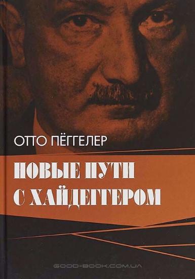 Зображення Новые пути с Хайдеггером.