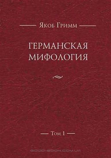 Зображення Германская мифология. В 3-х томах