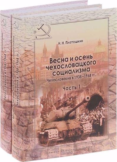 Зображення Весна и осень чехословацкого социализма. Чехословакия в 1938-1968 гг. В 2 частях (комплект из 2 книг)