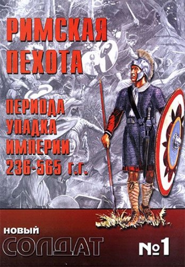 Изображение Журнал Новый солдат №1. Римская пехота. Период упадка империи 236-565