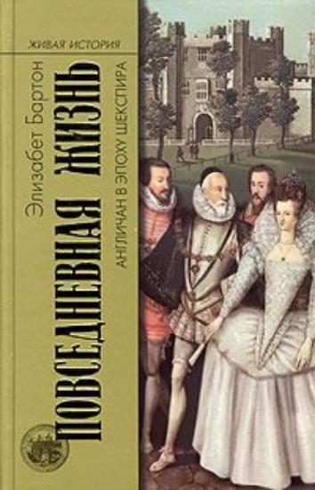 Книга Повседневная Жизнь англичан в эпоху Шекспира. Автор Бартон Э.