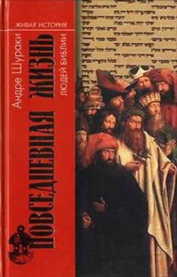 Книга Повседневная Жизнь людей Библии. Автор Шураки А.