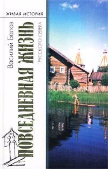 Книга Повседневная Жизнь русского севера. Автор Белов