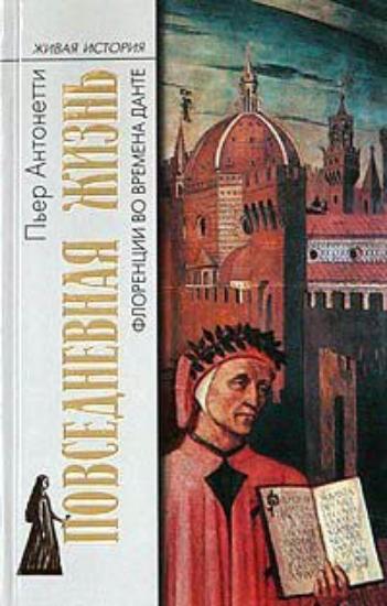 Книга Повседневная Жизнь Флоренции во времена Данте. Автор Антонетти П.