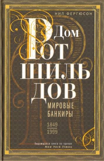 Книга Дом Ротшильдов. Мировые банкиры. 1849-1999. Автор Фергюсон Н.