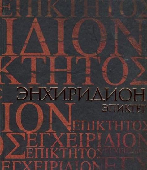 """Книга Энхиридион. Краткое руководство к нравственной жизни. Симпликий. Комментарий на """"Энхиридион. Автор Эпиктет"""