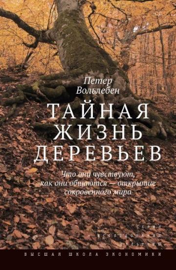 Книга Тайная жизнь деревьев. Что они чувствуют, как они общаются - открытие сокровенного мира. Автор: Вольлебен П.