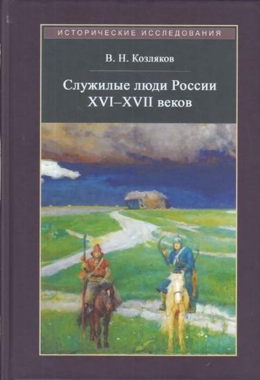 Книга Служилые люди России XVI - XVII веков.. Автор Козляков В.Н.