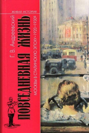 Книга Повседневная жизнь Москвы в Сталинскую эпоху. 1920-1930-е годы. Автор Андреевский Г.В.