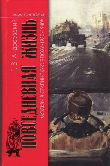 Книга Повседневная жизнь Москвы в Сталинскую эпоху. 1930-1940-е годы. Автор Андреевский Г.В.