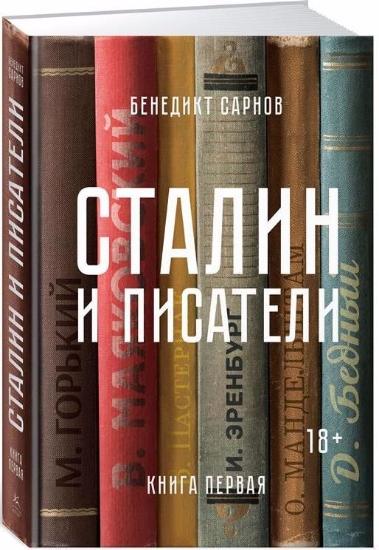 Книга Сталин и писатели. Книга первая. Автор Сарнов Б.