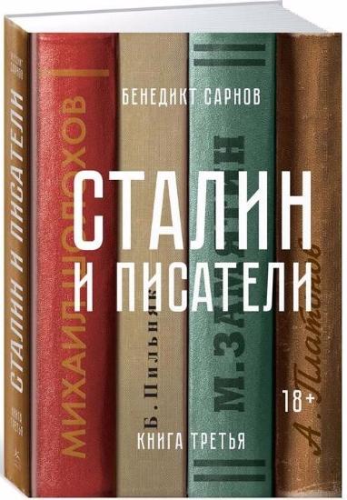 Книга Сталин и писатели. Книга третья. Автор Сарнов Б.