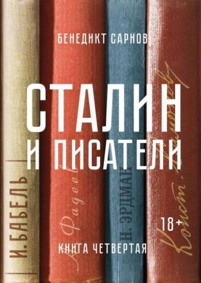 Книга Сталин и писатели. Книга четвертая. Автор Сарнов Б.