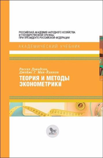 Зображення Теория и методы эконометрики