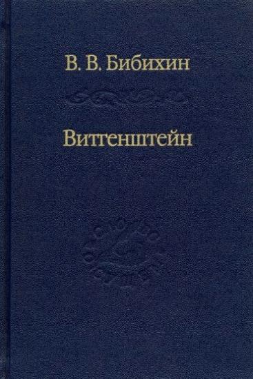 Изображение Витгенштейн. Лекции и семинары 1994-1996 годов