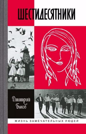 Зображення Шестидесятники: Литературные портреты