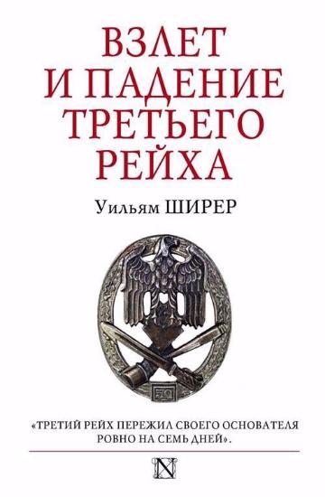 Книга Взлет и падение Третьего Рейха. Автор Ширер У.