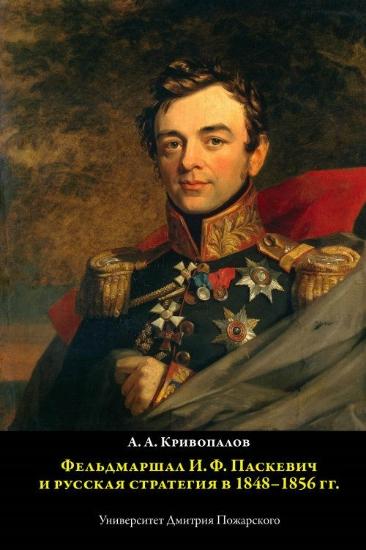 Зображення Фельдмаршал И. Ф. Паскевич и русская стратегия в 1848-1856 гг.