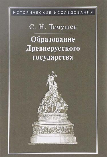 Изображение Образование Древнерусского государства