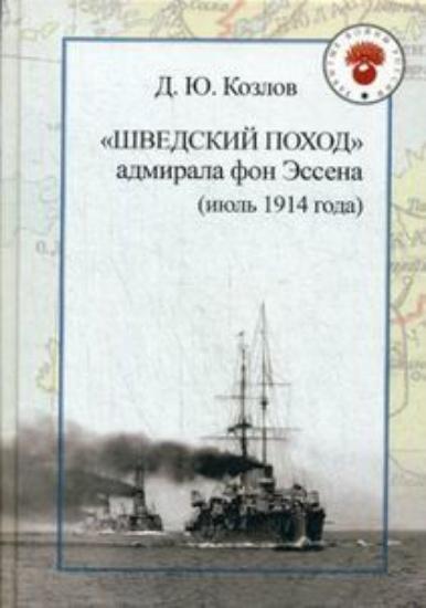 """Изображение """"Шведский поход"""" адмирала фон Эссена (июль 1914 года)"""