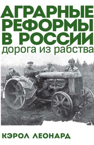 Книга Аграрные реформы в России: дорога из рабства. Автор Леонард К.