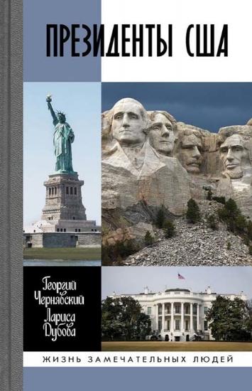 Книга Президенты США. Автор Чернявский Г.И., Дубова Л.Л.
