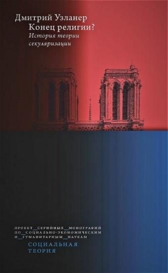 Книга Конец религии? История теории секуляризации. Автор Узланер Д.