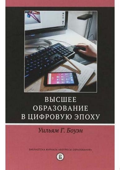 Книга Высшее образование в цифровую эпоху. Автор Боуэн У.Г.