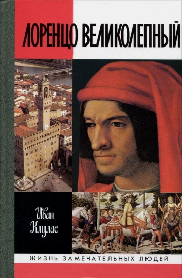 Книга Лоренцо Великолепный. Автор Клулас И.