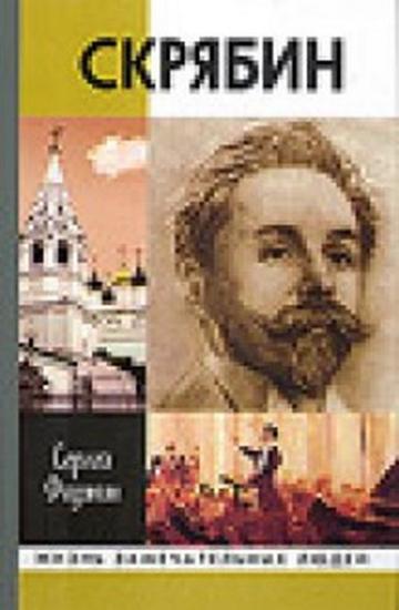 Книга Скрябин. Автор Федякин С.Р.