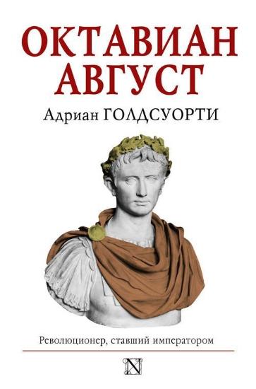 Книга Октавиан Август. Автор Голдсуорти А.