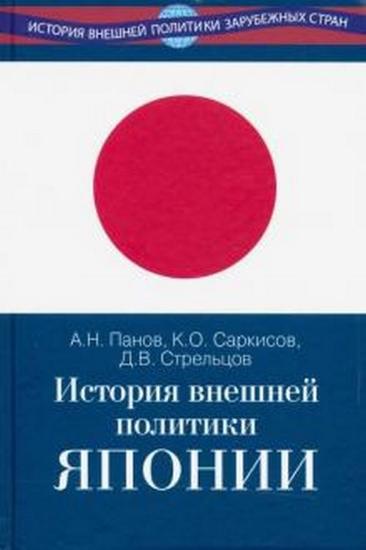 Изображение История внешней политики Японии 1868–2018 гг.