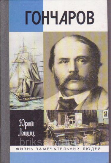 Книга Гончаров. Автор Лошиц Ю.М.