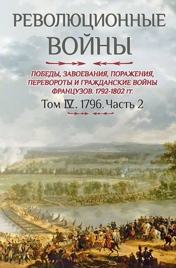 Книга Революционные войны. 1792-1802. Том IV. 1796. Часть 2. Автор Бовэ де Прио Шарль-Теодор