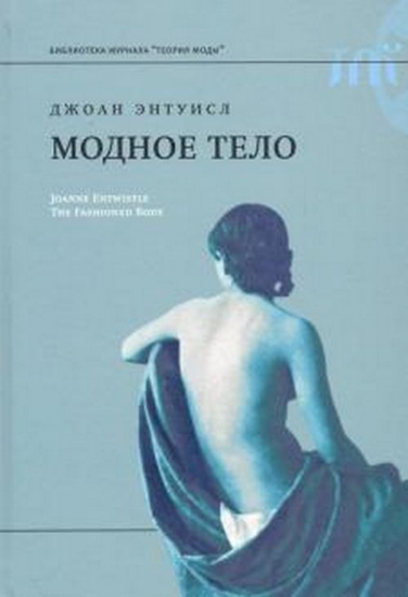 Книга Модное тело. Автор Энтуистл Дж.
