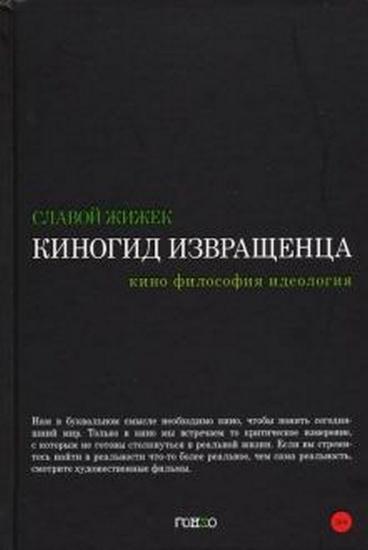 Книга Киногид извращенца. Кино, философия, идеология. Автор Жижек С.