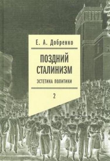 Книга Поздний сталинизм: эстетика политики. Том 2. Автор Добренко, Е.